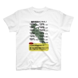 無料相談 京都府ver T-Shirt