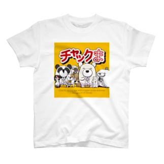 【チャックま】勢ぞろい T-shirts