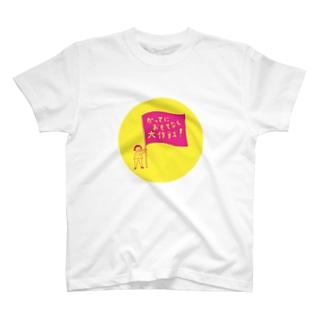 「かってにおもてなし大作戦」グッズ(背景ありパターン) T-shirts