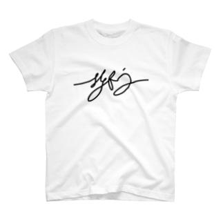 サトウ T-shirts
