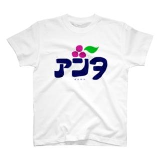 アンタ Tシャツ T-shirts
