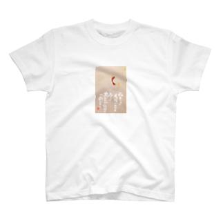 雨上がりの水紋 T-shirts