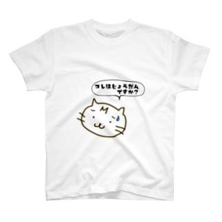 バキバキTシャツ テンちゃん T-shirts
