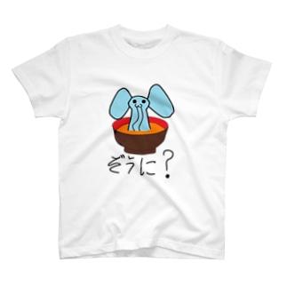 ぞうに T-Shirt