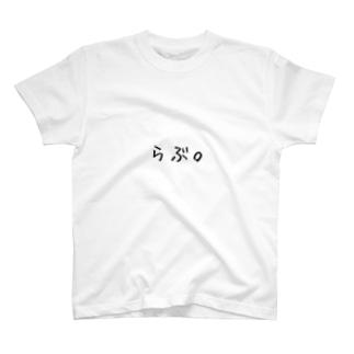 らぶ。 T-shirts