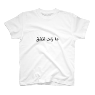 I Still Shineをアラビア文字で T-shirts