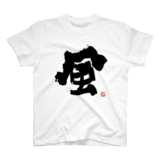 風(よか風/書T/白) T-shirts