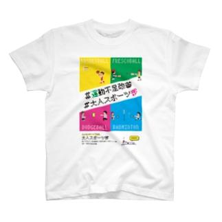 大人スポーツ部_裏部活 T-shirts