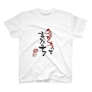 Hontou no KIMOCHI T-shirts