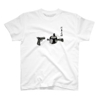 万事急須 T-shirts