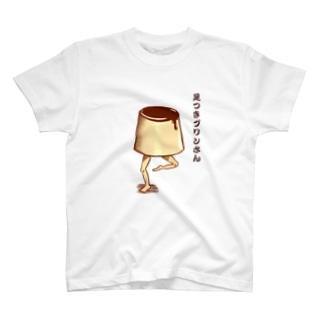 足つきプリンさん T-shirts