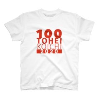 藤平光一先生 生誕100年記念 T-shirts