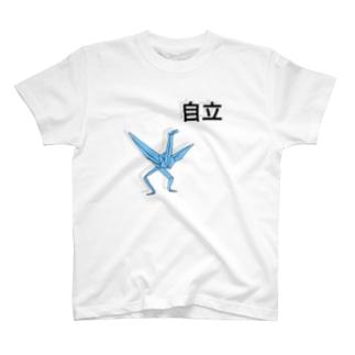 折り鶴の自立 T-shirts