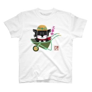 工事中でやんす。 T-shirts