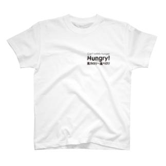 高カロリー高ペロリ T-shirts