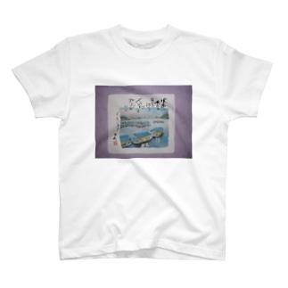 日田「三隈川の屋形船」 T-shirts