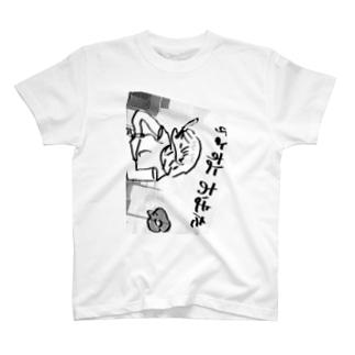 たばこを吸うしか快楽がない T-shirts