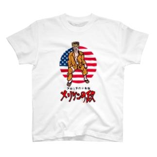 メリケンの政 T-shirts