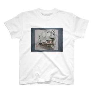 八女福島の白壁の町並み T-shirts