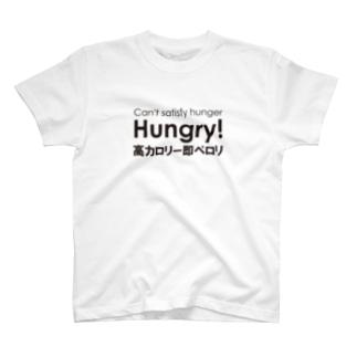 高カロリー即ペロリ#2 T-shirts