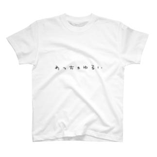 めっちゃゆるい T-shirts