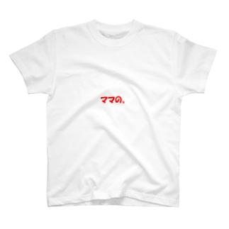 ママの。 T-shirts