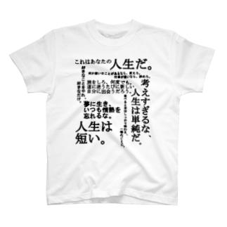 あなたの人生 T-shirts