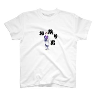 お祭り男 T-shirts