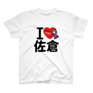 I LOVE 佐倉 with カムロちゃん(ノーマル文字) T-shirts