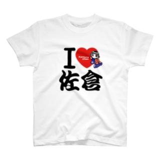 I LOVE 佐倉 with カムロちゃん(和風文字) T-shirts