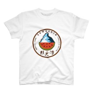 さむそら日光浴 T-shirts