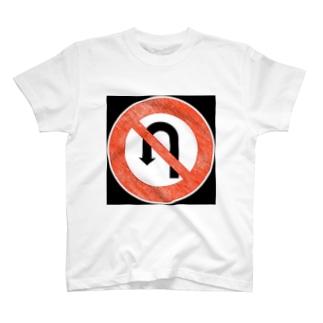 Uターン禁止 T-shirts