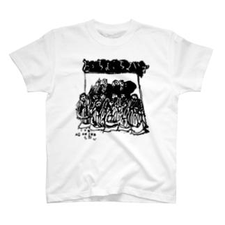 稽古中記念撮影 T-shirts