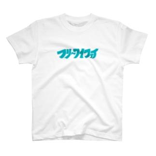 フリ〜ワイファイ T-shirts
