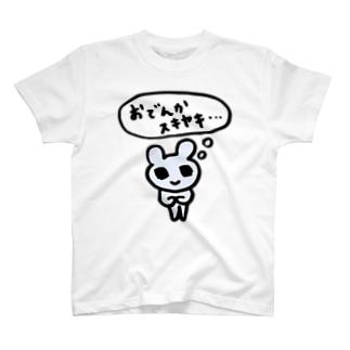 おでんかスキヤキ… T-Shirt