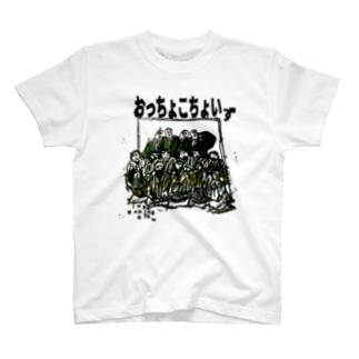 稽古中記念撮影★ T-shirts