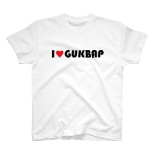 I LOVE GUKBAP T-shirts