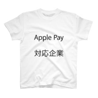 Apple Pay 対応企業 Tシャツ