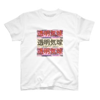 """""""透明気球"""" T-shirts"""