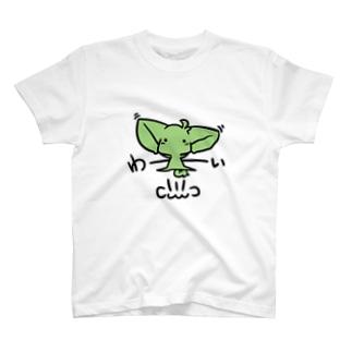 みどりの宇宙人【わーい】 T-shirts