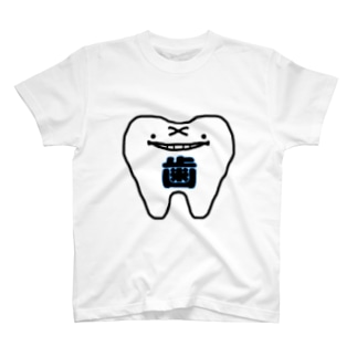 歯は大事 T-shirts