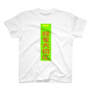 緑を大切に T-shirts