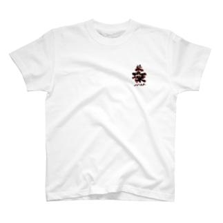 いい漢字 T-Shirt