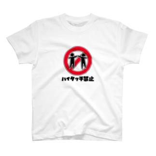 ハイタッチ禁止 T-shirts