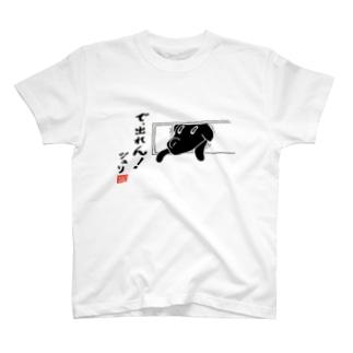 黒ラブジュリちゃんツー T-Shirt