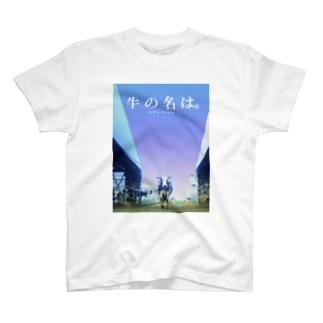 牛の名は。 T-shirts