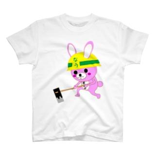 なううさ(農業中) T-shirts