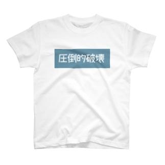 圧倒的破壊 T-shirts