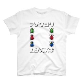 ムシガスキフレーム T-shirts