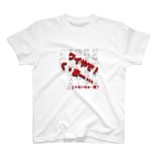 1001く・まー落とし T-shirts